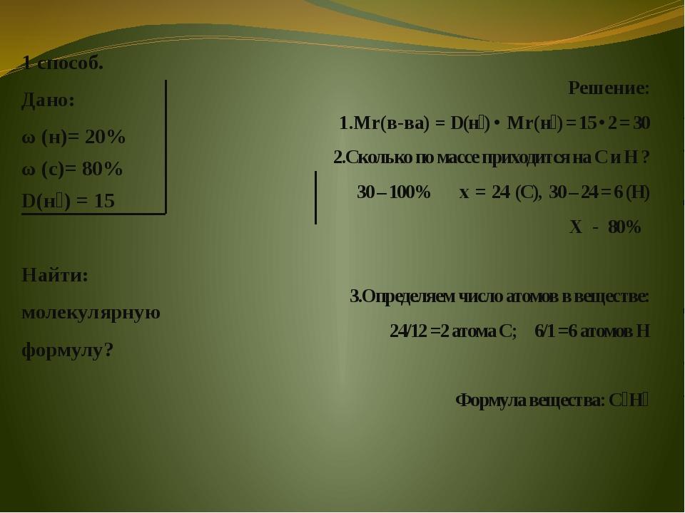 1 способ. Дано: ω (н)= 20% ω (с)= 80% D(н₂) = 15 Найти: молекулярную форму...