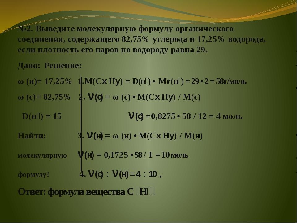 №2. Выведите молекулярную формулу органического соединения, содержащего 82,75...