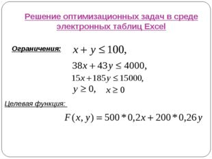 Решение оптимизационных задач в среде электронных таблиц Excel Ограничения: Ц