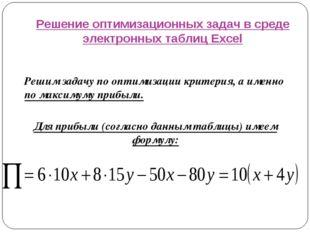 Решение оптимизационных задач в среде электронных таблиц Excel Решим задачу п