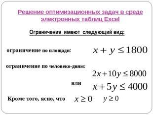 Решение оптимизационных задач в среде электронных таблиц Excel Ограничения им