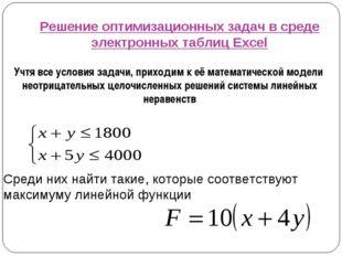 Решение оптимизационных задач в среде электронных таблиц Excel Учтя все услов