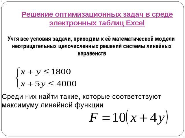 Решение оптимизационных задач в среде электронных таблиц Excel Учтя все услов...