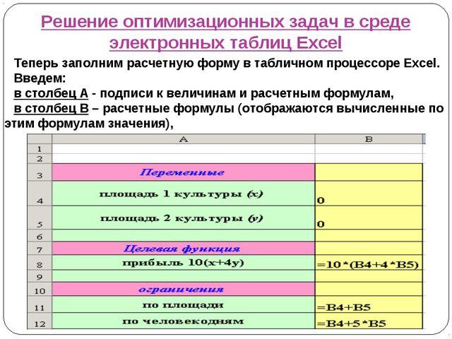 Решение оптимизационных задач в среде электронных таблиц Excel Теперь заполни...