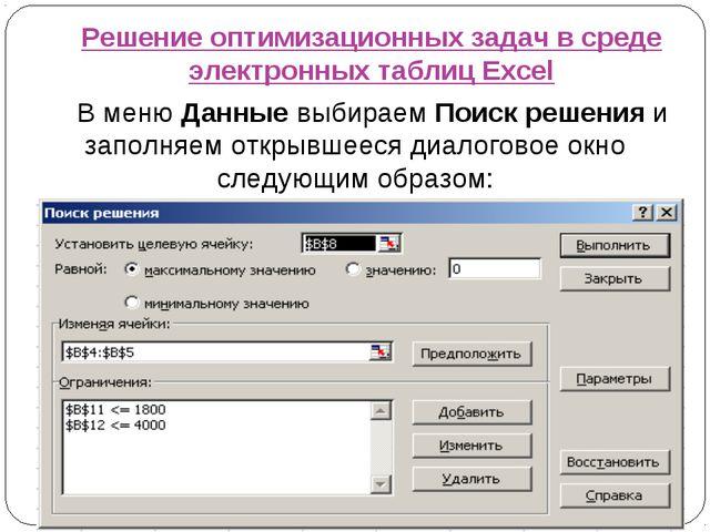 Решение оптимизационных задач в среде электронных таблиц Excel В меню Данные...
