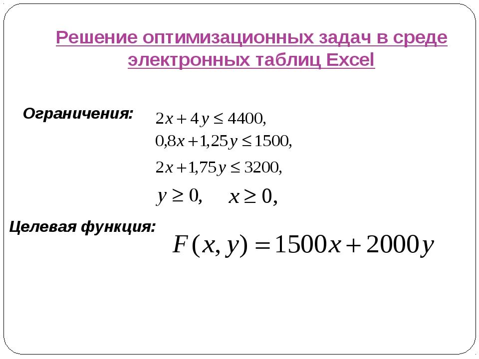 Решение оптимизационных задач в среде электронных таблиц Excel Ограничения: Ц...