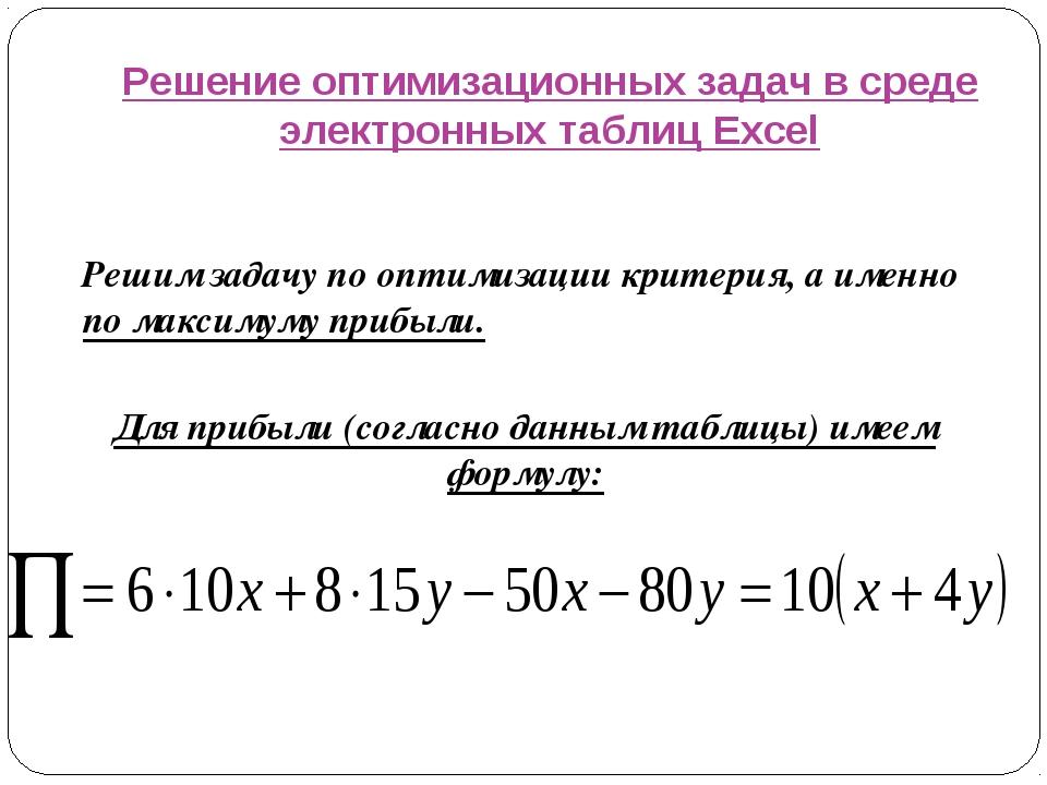 Решение оптимизационных задач в среде электронных таблиц Excel Решим задачу п...