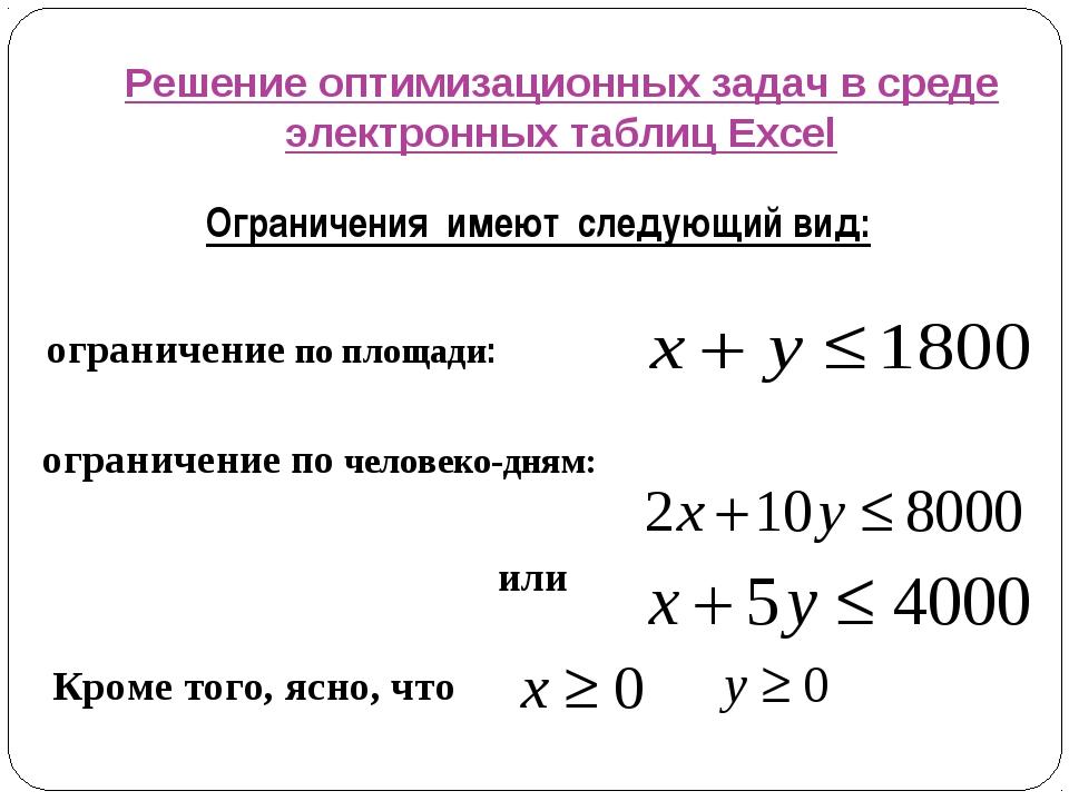 Решение оптимизационных задач в среде электронных таблиц Excel Ограничения им...