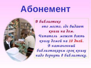 Абонемент В библиотеке это место, где выдают книги на дом. Читатель может взя