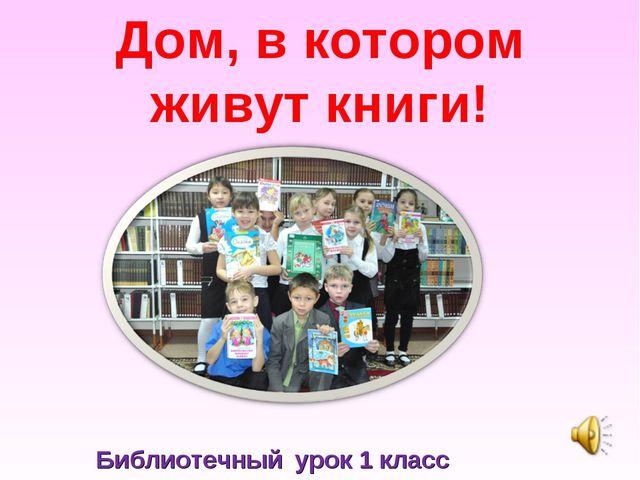 Дом, в котором живут книги! Библиотечный урок 1 класс