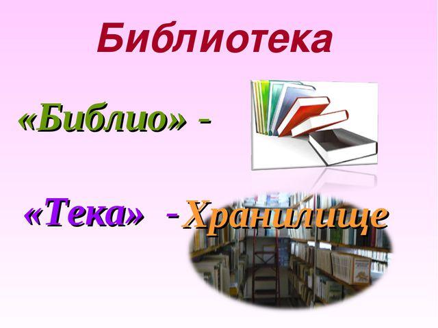 Библиотека «Библио» - «Тека» - Хранилище