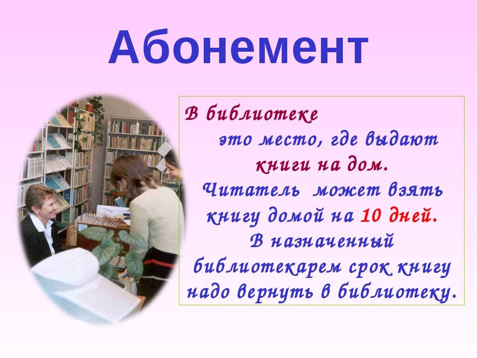 Абонемент В библиотеке это место, где выдают книги на дом. Читатель может взя...