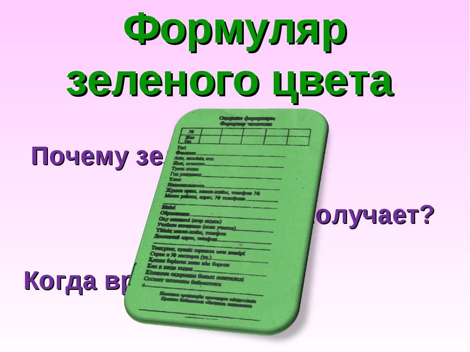 Формуляр зеленого цвета Почему зеленый? Кто его получает? Когда вручают?