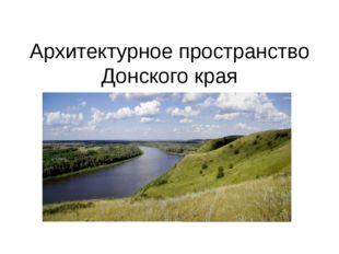 Архитектурное пространство Донского края