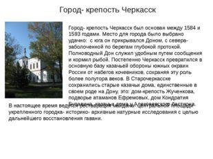Город- крепость Черкасск Город- крепость Черкасск был основан между 1584 и 15