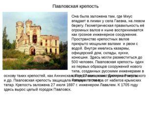 Павловская крепость Она была заложена там, где Миус впадает в лиман у села Га