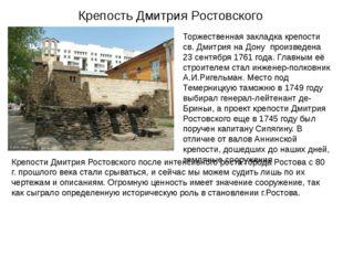 Крепость Дмитрия Ростовского Торжественная закладка крепости св. Дмитрия на Д