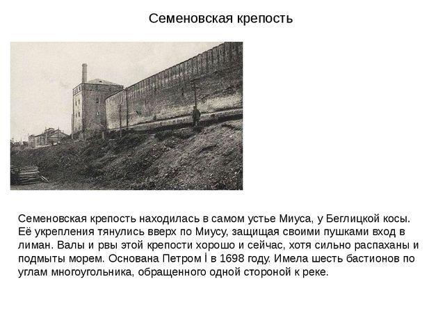 Семеновская крепость Семеновская крепость находилась в самом устье Миуса, у Б...
