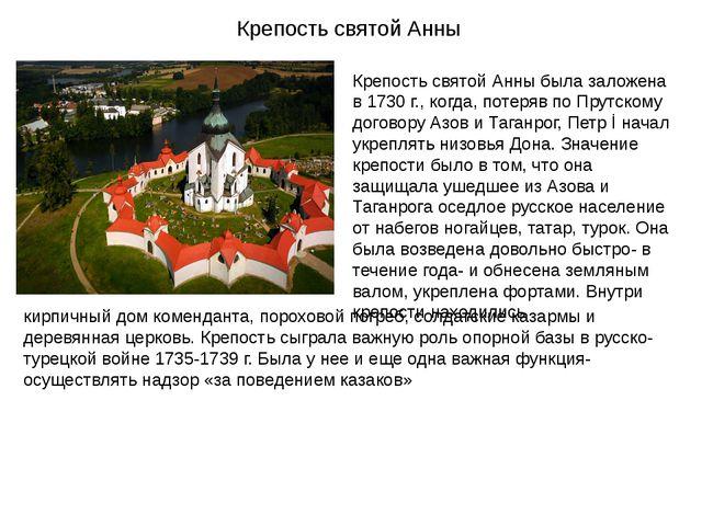 Крепость святой Анны Крепость святой Анны была заложена в 1730 г., когда, пот...