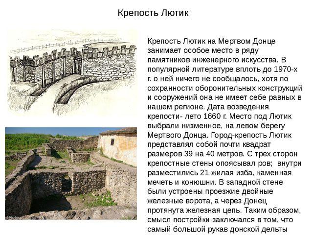 Крепость Лютик Крепость Лютик на Мертвом Донце занимает особое место в ряду п...