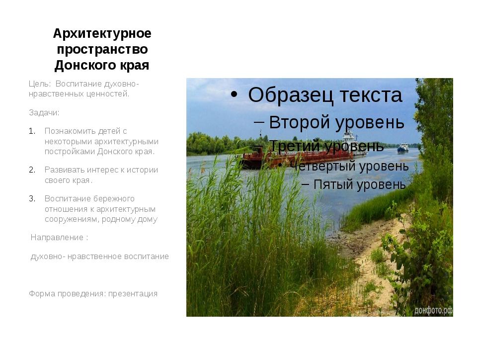 Архитектурное пространство Донского края Цель: Воспитание духовно- нравственн...