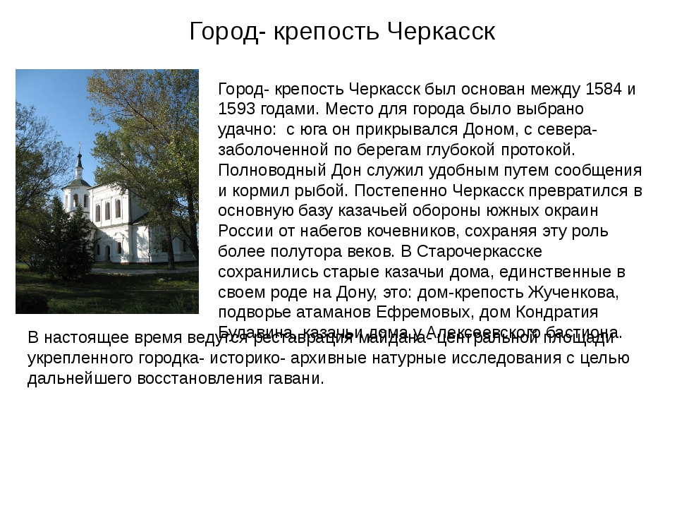 Город- крепость Черкасск Город- крепость Черкасск был основан между 1584 и 15...