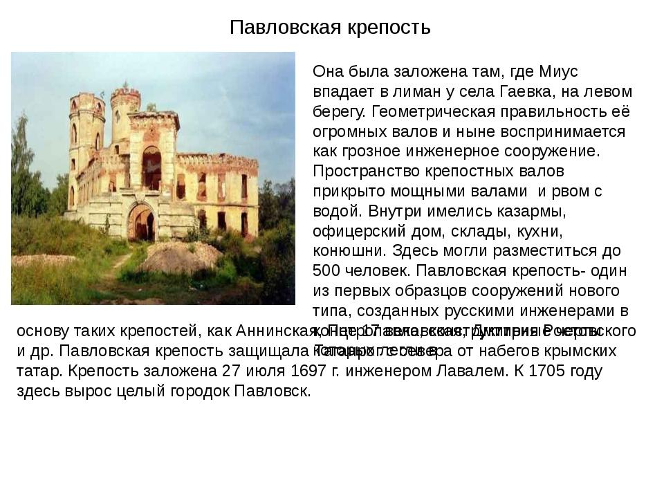 Павловская крепость Она была заложена там, где Миус впадает в лиман у села Га...