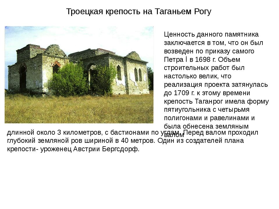 Троецкая крепость на Таганьем Рогу Ценность данного памятника заключается в т...