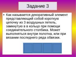 Задание 3 Как называется декоративный элемент представляющий собой короткую ц