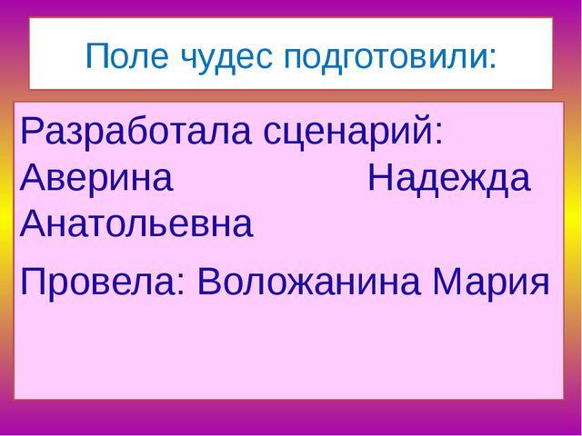 Поле чудес подготовили: Разработала сценарий: Аверина Надежда Анатольевна Про...