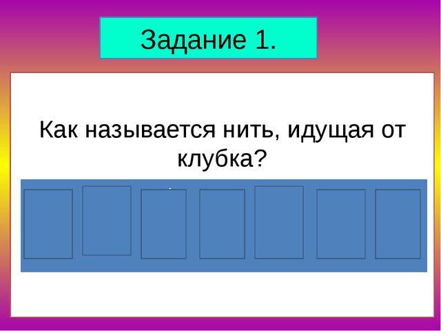 Задание 1. Как называется нить, идущая от клубка? Р а б о ч а я