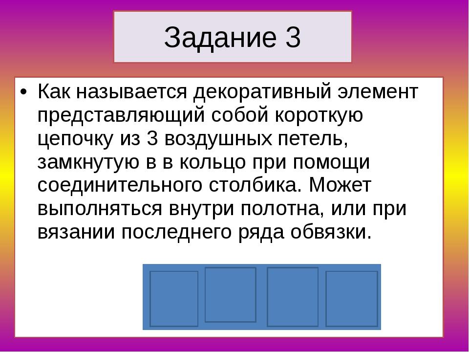 Задание 3 Как называется декоративный элемент представляющий собой короткую ц...