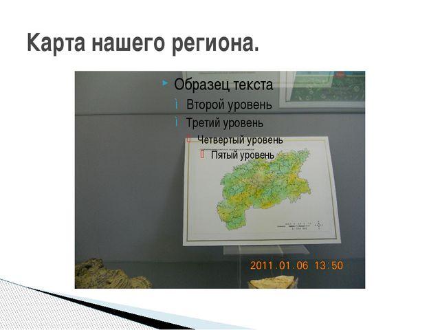 Карта нашего региона.