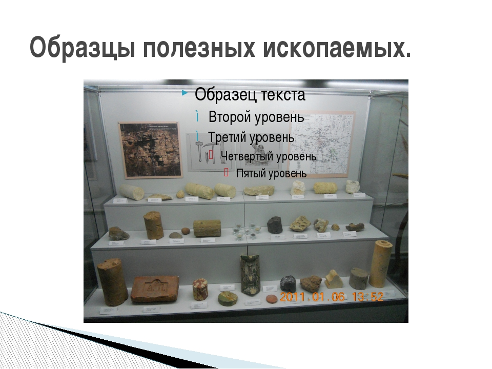Образцы полезных ископаемых.