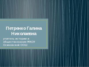Петренко Галина Николаевна учитель истории и обществознания МКОУ Осиковской ООШ