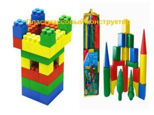 Пластмассовый конструктор