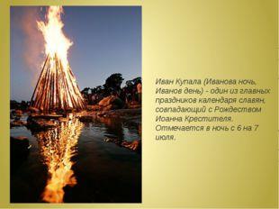 Иван Купала (Иванова ночь, Иванов день) - один из главных праздников календар