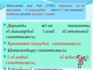 Макэлпайн мен Рид (1996) дарынды және талантт оқушылардың мінез-құлықтарының