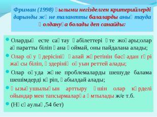 Фриман (1998) ғылыми негізделген критерийлерді дарынды және талантты балалард