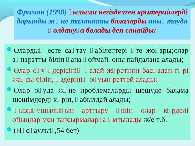 Фриман (1998) ғылыми негізделген критерийлерді дарынды және талантты балалард...