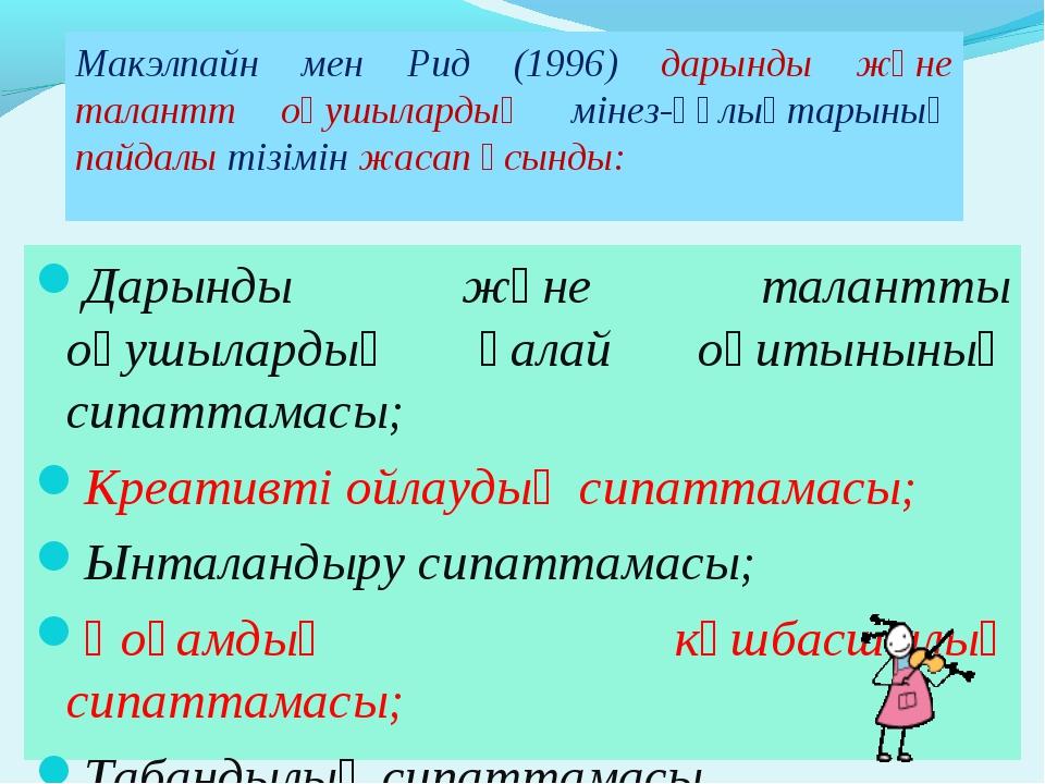 Макэлпайн мен Рид (1996) дарынды және талантт оқушылардың мінез-құлықтарының...