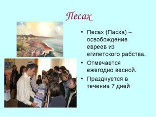 Песах Песах (Пасха) – освобождение евреев из египетского рабства. Отмечается
