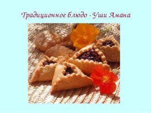 Традиционное блюдо - Уши Амана