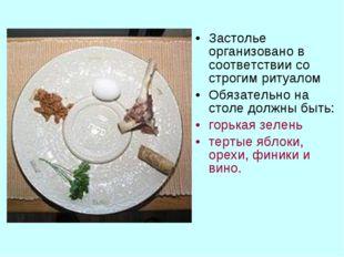 Застолье организовано в соответствии со строгим ритуалом Обязательно на столе