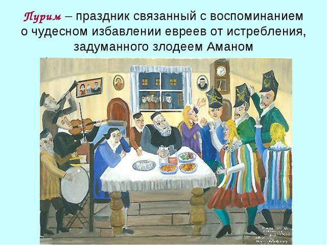 Пурим – праздник связанный с воспоминанием о чудесном избавлении евреев от ис...