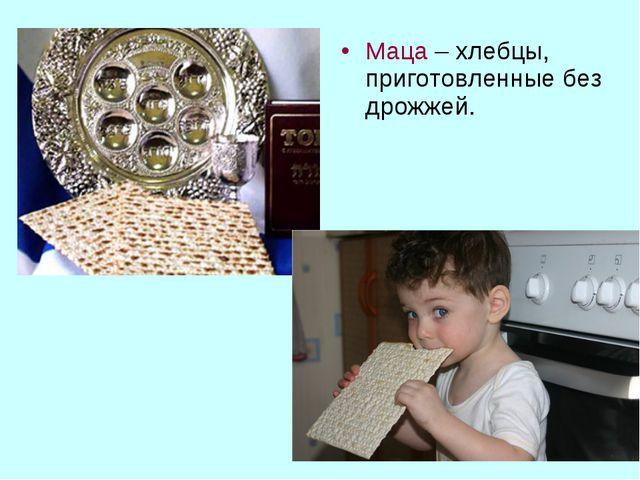 Маца – хлебцы, приготовленные без дрожжей.