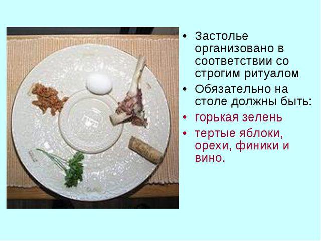 Застолье организовано в соответствии со строгим ритуалом Обязательно на столе...