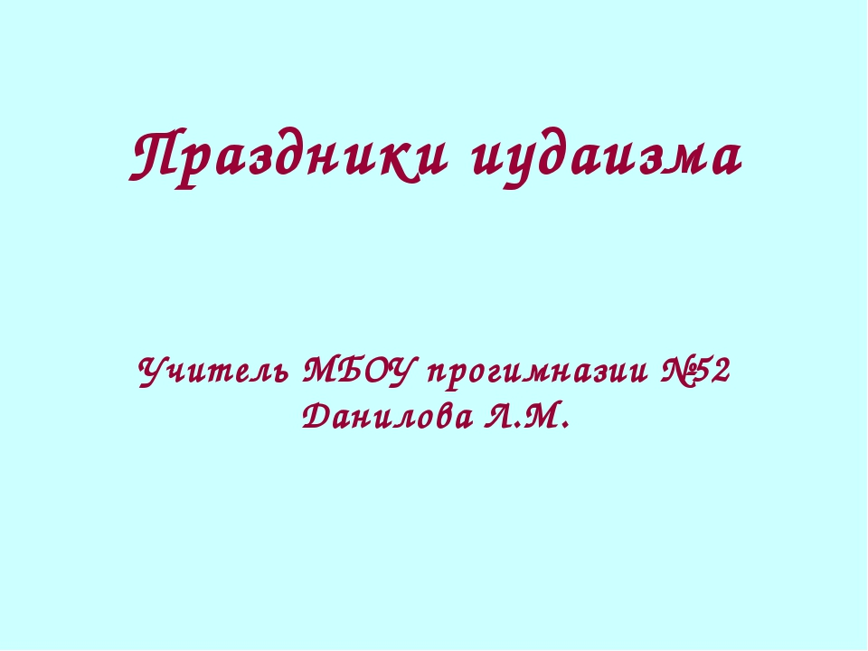 Праздники иудаизма Учитель МБОУ прогимназии №52 Данилова Л.М.