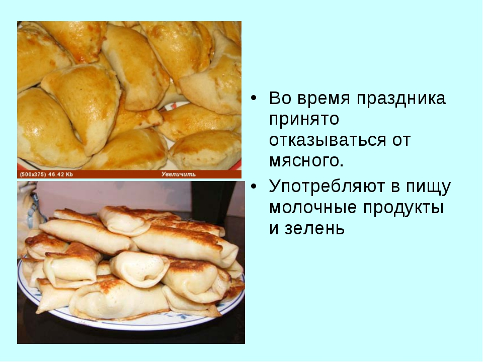 Во время праздника принято отказываться от мясного. Употребляют в пищу молочн...