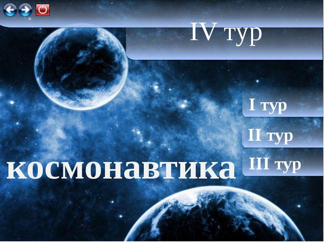 I тур II тур III тур IV тур Звёздный час Шаблон презентации http://office.mi...